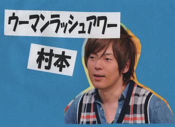 muramoto[1].jpg